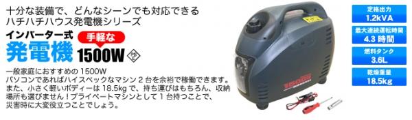 汎用 | その他【88ハウス】ハチハチハウス発電機シリーズ 1500W