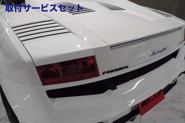 【関西、関東限定】取付サービス品Gallardo   テールガーニッシュ / テールライトカバー【ケーズボディ】Lamborghini Gallardo テールランプカバー