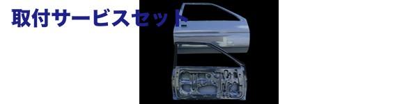 【関西、関東限定】取付サービス品86 レビン | ドア【ジェイ・ブラッド】AE86 LEVIN Door FRP (左右セット)