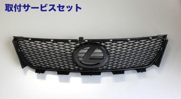 【関西、関東限定】取付サービス品レクサス IS F | フロントグリル【レムス】Lexus IS-F フロントグリル マッドブラック
