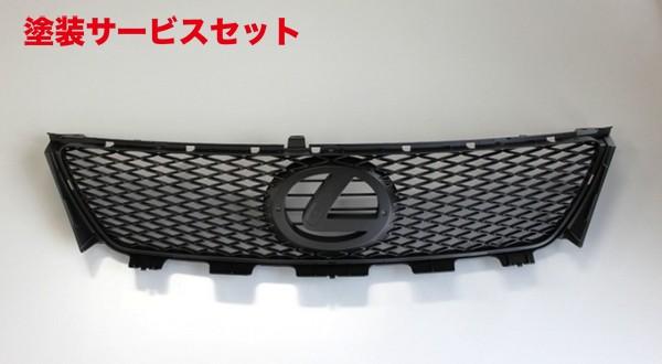 ★色番号塗装発送レクサス IS F | フロントグリル【レムス】Lexus IS-F フロントグリル マッドブラック