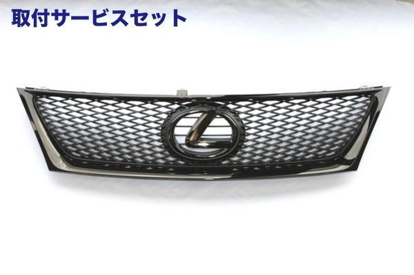 【関西、関東限定】取付サービス品レクサス IS F | フロントグリル【レムス】Lexus IS-F フロントグリル 枠 ブラッククローム