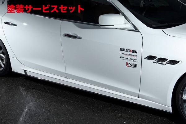 ★色番号塗装発送Maserati Quattroporte | サイドステップ【リープデザイン】マセラティ クアトロポルテ サイドスカート 一部カーボン(別途 塗装必要)