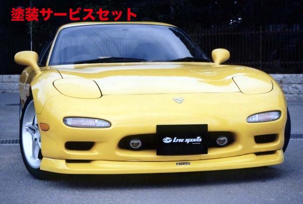 ★色番号塗装発送FD3S RX-7 | フロントリップ【ライブスポーツ】RX-7 FD3S 前期 フロントリップスポイラー