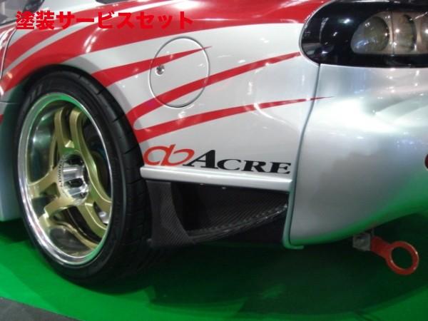 ★色番号塗装発送FD3S RX-7 | サイドステップ【マジック】RX-7 FD3S リアフェンダーカナード FRP