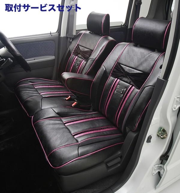 【関西、関東限定】取付サービス品L350S タント | シートカバー【エムアイシー】タントカスタム L350/360 シートカバー ビジュー ノアール