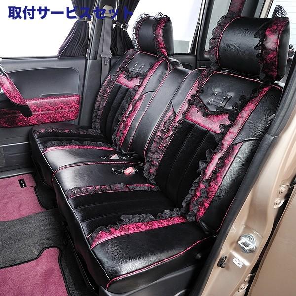 【関西、関東限定】取付サービス品L350S タント | シートカバー【エムアイシー】タントカスタム L350/360 シートカバー ビジュー デュオ ピンク