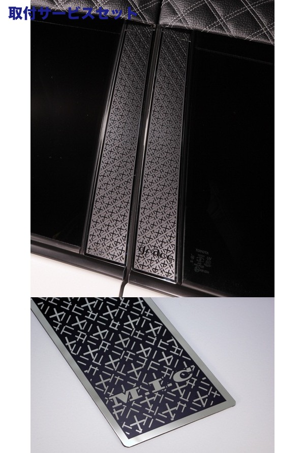 【関西、関東限定】取付サービス品BENZ E W210 | ピラー【エムアイシー】BENZ E W210 ステンレスピラー 10P MICロゴ パープル
