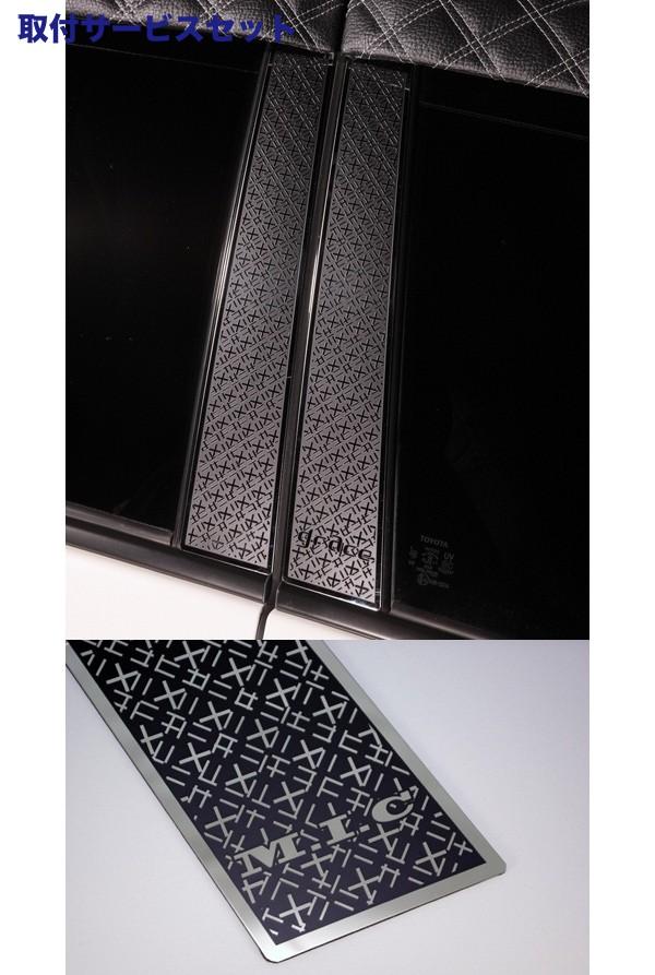 【関西、関東限定】取付サービス品LEXUS GS S190 | ピラー【エムアイシー】LEXUS GS S190 ステンレスピラー 6P MICロゴ ピンク