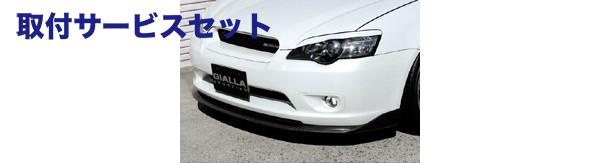 【関西、関東限定】取付サービス品BP レガシィ ツーリングワゴン | フロントリップ【ジアラ】BP5/A-C型 レガシィ ワゴン Type-SR SPORTIVO フロントリップスポイラー (2.0GT/2.0R用) FRP製
