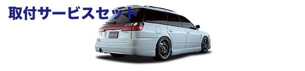 【関西、関東限定】取付サービス品BH レガシィ ツーリングワゴン | リアバンパーカバー / リアハーフ【ジアラ】BH D型 レガシィ ワゴン Type-R SPORTIVO REAR HALF SPOILER