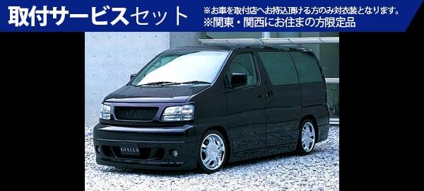 【関西、関東限定】取付サービス品E50 エルグランド | サイドステップ【ジアラ】E50 ELGRAND PLATINUM SIDE SHELL SET