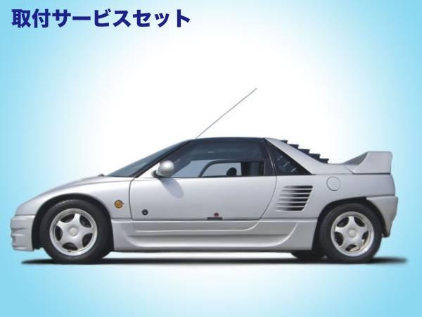 【関西、関東限定】取付サービス品キャラ CARA | サイドステップ【スモールスーパーカー/Tパーツ】キャラ PG6SS SMALL SUPER CAR サイドステップ