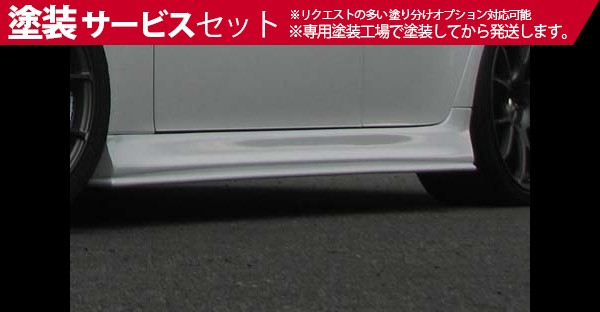 ★色番号塗装発送LEXUS IS GSE2#   サイドステップ【エスティーガレージ】レクサス IS 250/350 サイドステップ