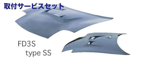 【関西、関東限定】取付サービス品FD3S RX-7   ボンネット ( フード )【スタウト】RX-7 FD3S エアロボンネット TypeSS FRP