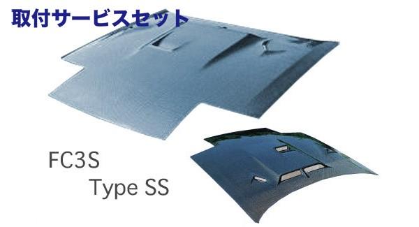 【関西、関東限定】取付サービス品FC3S RX-7 | ボンネット ( フード )【スタウト】FC3S エアロボンネット TypeSS FRP
