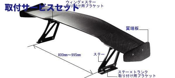 【関西、関東限定】取付サービス品汎用 | GT-WING【スタウト】汎用 3D GT Wing 平織りカーボン製 (幅設定:1350/1400/1430/1530/1600mm※他ご指定項目有)