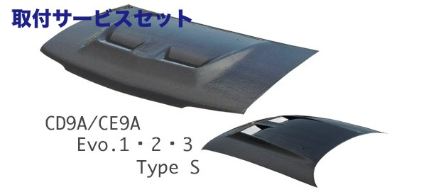 【関西、関東限定】取付サービス品ランサーエボ 1 2 3 | ボンネット ( フード )【スタウト】CD9A/CE9A ランエボ Evo.1・2・3 エアロボンネット TypeS FRP