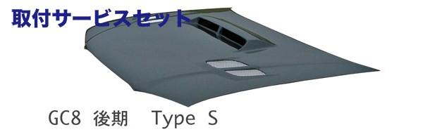 【関西、関東限定】取付サービス品GC インプレッサ | ボンネット ( フード )【スタウト】インプレッサ GC8 後期 (D型~) エアロボンネット TypeS FRP
