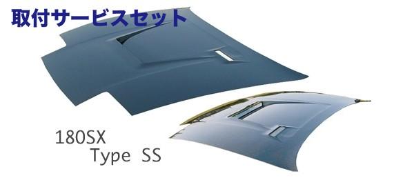 【関西、関東限定】取付サービス品180SX | ボンネット ( フード )【スタウト】180SX RPS13 エアロボンネット TypeSS FRP