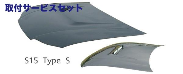 【関西、関東限定】取付サービス品S15 シルビア | ボンネットフード【スタウト】シルビア S15 エアロボンネット TypeS FRP
