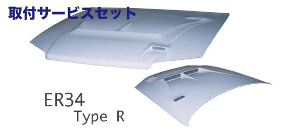 【関西、関東限定】取付サービス品R34 スカイラインクーペ | ボンネット ( フード )【スタウト】ER34 スカイライン エアロボンネット TypeR FRP