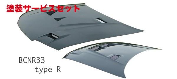 ★色番号塗装発送R33 GT-R | ボンネットフード【スタウト】BCNR33 GTR TypeR ボンネット カーボン (平織/綾織別途オプション)