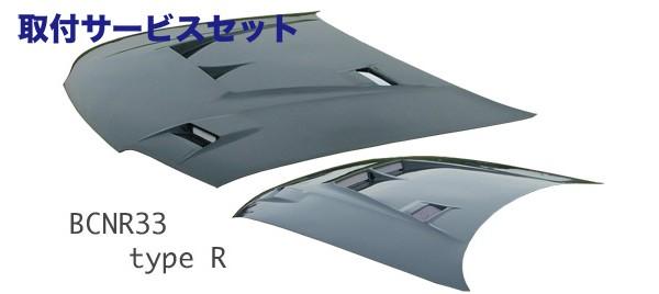 【関西、関東限定】取付サービス品R33 GT-R | ボンネット ( フード )【スタウト】BCNR33 GTR TypeR ボンネット FRP