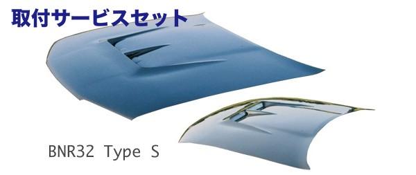 【関西、関東限定】取付サービス品R32 GT-R   ボンネット ( フード )【スタウト】BNR32 GTR TypeS ボンネット FRP