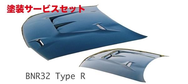 ★色番号塗装発送R32 GT-R | ボンネット ( フード )【スタウト】BNR32 GTR TypeR ボンネット FRP