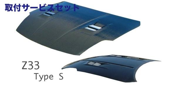 【関西、関東限定】取付サービス品Z33 フェアレディZ | ボンネット ( フード )【スタウト】Z33 前期 エアロボンネット TypeS FRP