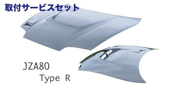 【関西、関東限定】取付サービス品80 スープラ | ボンネット ( フード )【スタウト】JZA80 スープラ エアロボンネット TypeR FRP