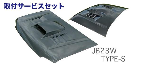 【関西、関東限定】取付サービス品JB23 ジムニー | ボンネットフード【スタウト】JB23W ジムニー 4~8型 エアロボンネット TypeS FRP