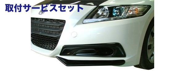 【関西、関東限定】取付サービス品CR-Z   フロントリップ【スタウト】CR-Z フロントスポイラー タイプ2 FRP製