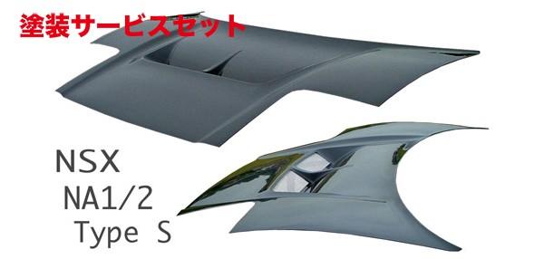 ★色番号塗装発送NSX | ボンネットフード【スタウト】NSX NA1・2(リトラ車) エアロボンネット TypeS FRP