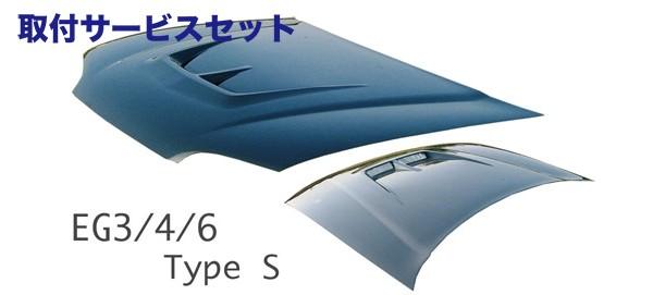 【関西、関東限定】取付サービス品EG シビック   ボンネット ( フード )【スタウト】CIVIC EG3/4/6 エアロボンネット TypeS FRP