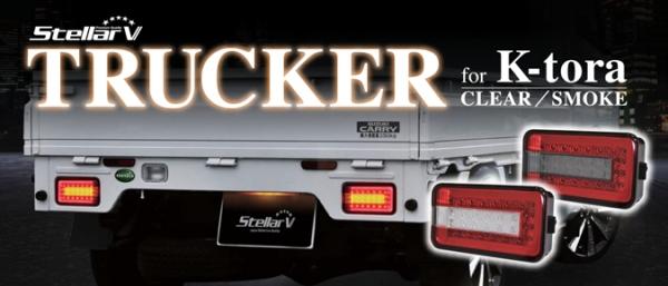 DG16T スクラムトラック   テールライト【ステラファイブ】スクラム トラック DG16T TRUCKER for K-tora LEDテールランプ カラー:レッド/クリア