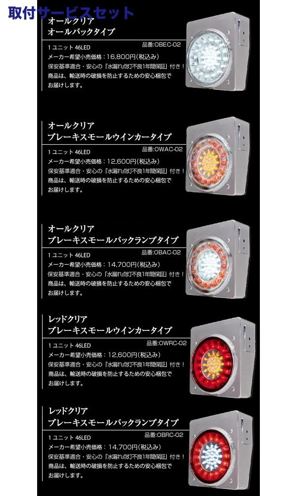 【関西、関東限定】取付サービス品汎用 | テールライト【ステラファイブ】花魁 JAPAN 46 FULL LED Premium Quality TAIL LAMP for TRUCK オールクリア オールバックタイプ