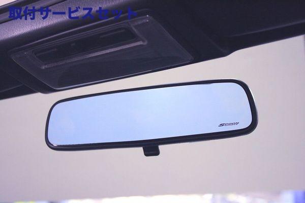【関西、関東限定】取付サービス品ZE2/3 インサイト   ルームミラー【スプーン】  INSIGHT ZE2 Blue Wide Rear View Mirror