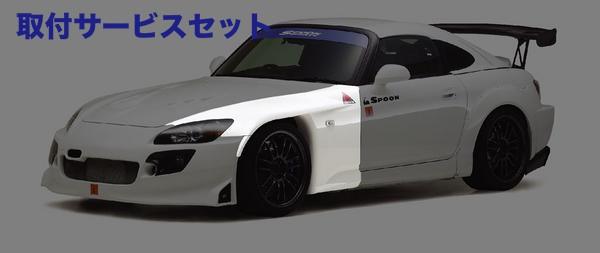 【関西、関東限定】取付サービス品S2000 AP1/2 | フロントフェンダー / (交換タイプ)【スプーン】S2000 AP1/AP2 フェンダー(フロント)
