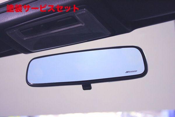 ★色番号塗装発送CR-Z | ルームミラー【スプーン】CR-Z ZF1 Blue Wide Rear View Mirror