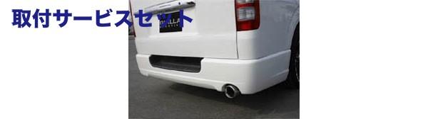 【関西、関東限定】取付サービス品200 ハイエース | リアバンパー【ジアラ】ハイエース 200系 標準ボディ SPORT4O REAR BUMPER SPOILER(被せタイプ)