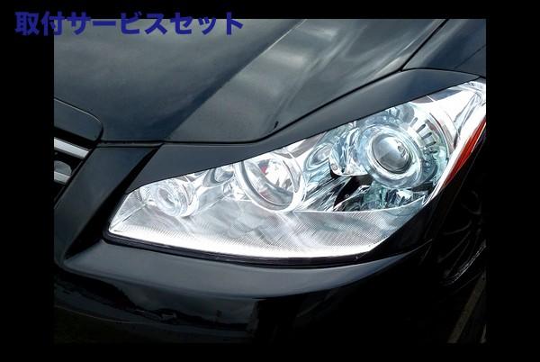 【関西、関東限定】取付サービス品Y50 フーガ | アイライン【ヴィーデ】Fuga Y50 前期型 EYELINE ブラックカーボン