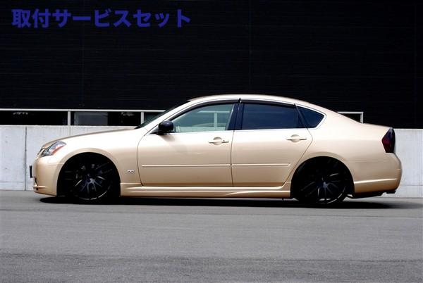 【関西、関東限定】取付サービス品Y50 フーガ | サイドステップ【ヴィーデ】Fuga Y50 前期型 サイドスカート