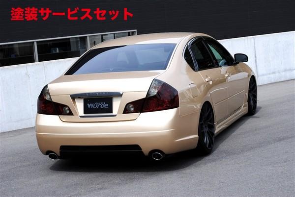 ★色番号塗装発送Y50 フーガ   リアバンパー【ヴィーデ】Fuga Y50 前期型 リアバンパースポイラー