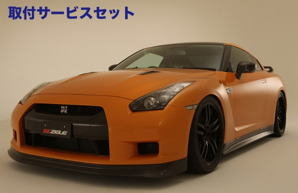 【関西、関東限定】取付サービス品GT-R R35 | フロントバンパー【ゼル パフォーマンス】GTR35 フロントエアロバンパー FRP