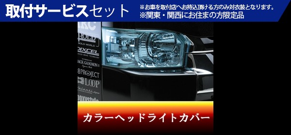 【関西、関東限定】取付サービス品フロントライトカバー / リトラカバー【レガンス】200系ハイエース カラーヘッドライトカバー 左右セット [カラー]スカイブルー 1~2型
