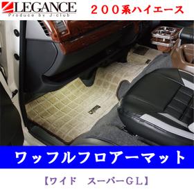フロアマット【レガンス】200系ハイエース ワッフルフロアーマット ワイド スーパーGL ベージュ/ブラック