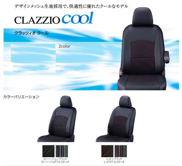 MG22 モコ | シートカバー【クラッツィオ】クラッツィオ クール シートカバー 【ES-0613】 モコ MG22S (2006/02-2009/06)