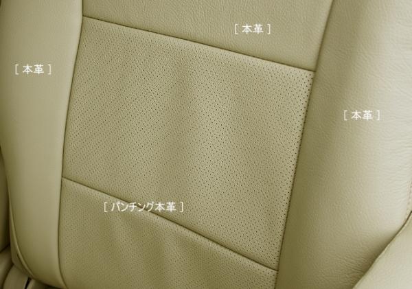 200 ハイエース | シートカバー【オートウェア】ハイエース 200系 バン DX 3人 本革シートカバー カラー:ニューベージュ